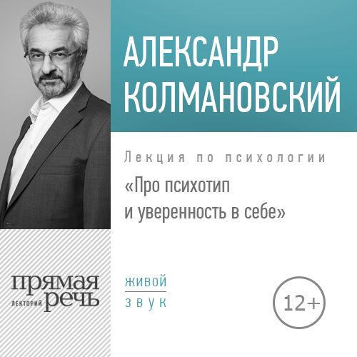 Александр Колмановский Лекция «Про психотип и уверенность в себе» цены онлайн