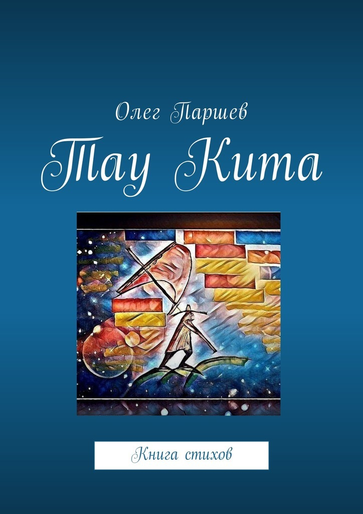 Олег Паршев Тау Кита. Книга стихов цены онлайн