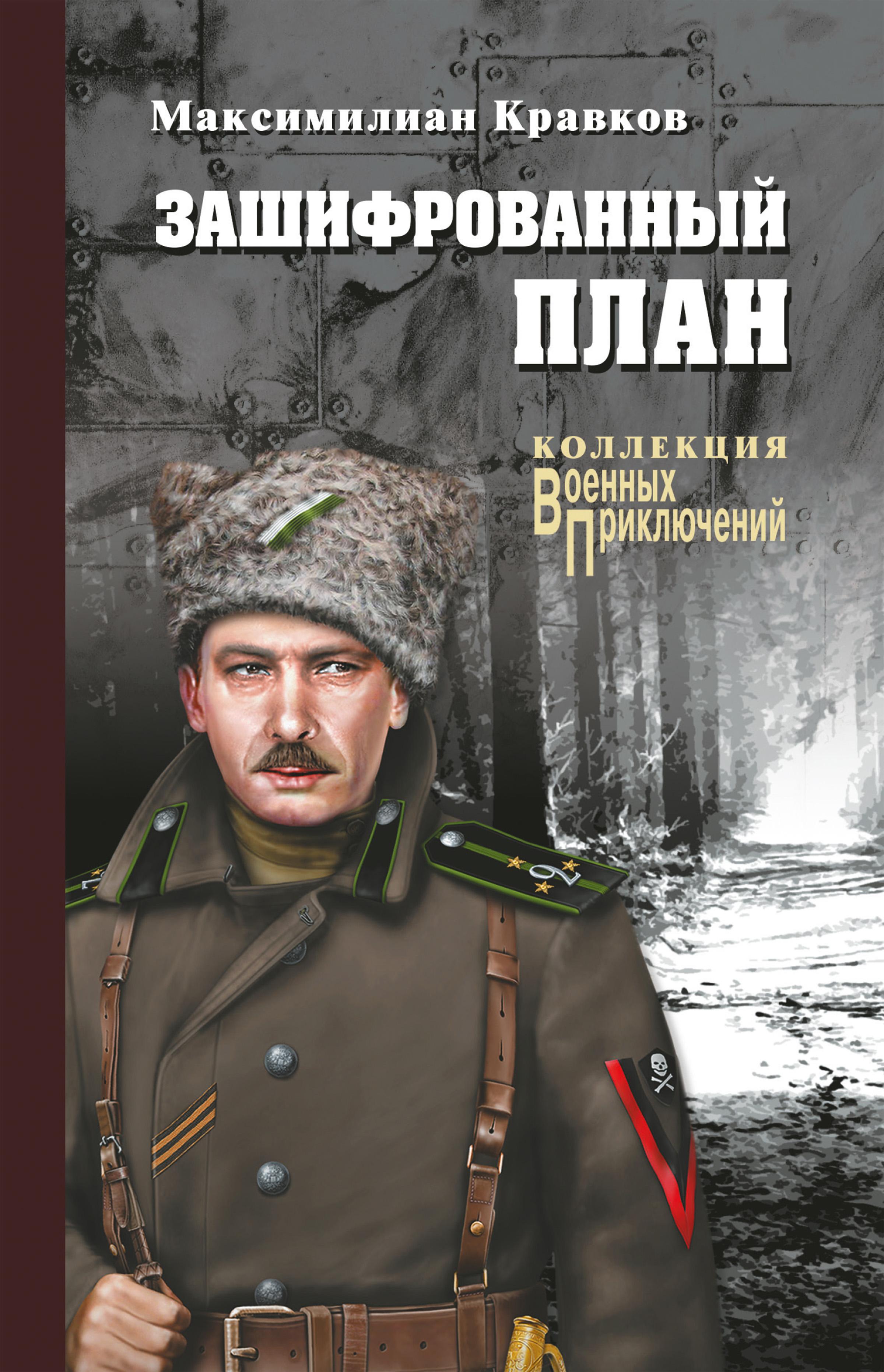 Максимилиан Кравков Зашифрованный план (сборник) герои гражданской войны сборник