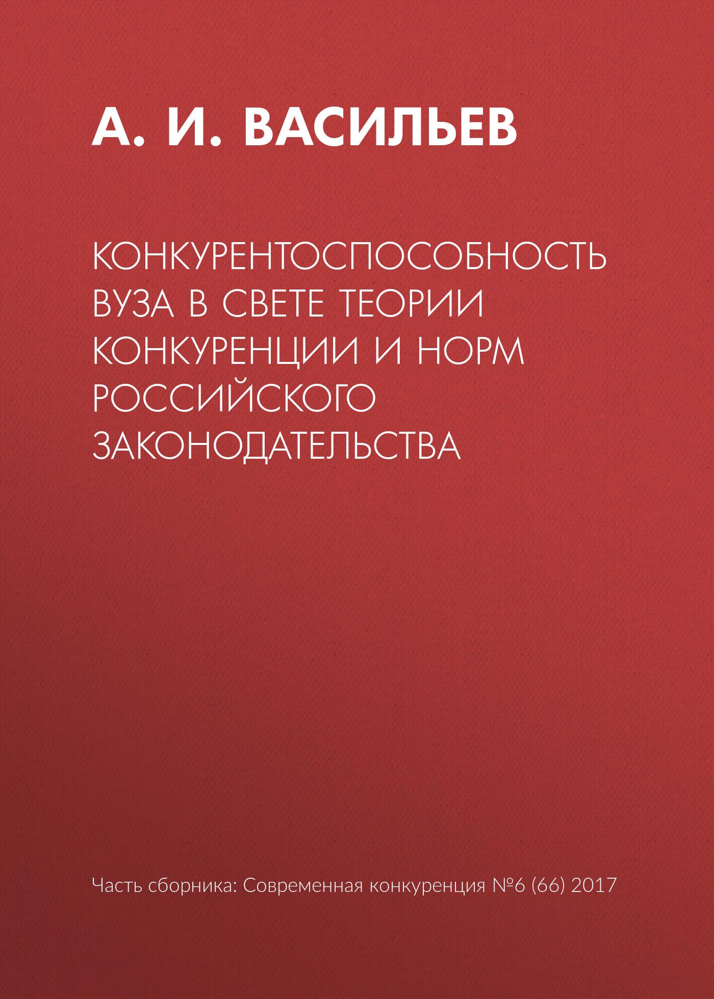 А. И. Васильев Конкурентоспособность вуза в свете теории конкуренции и норм российского законодательства м в чекулаев как обеспечить конкурентоспособность агрофирмы