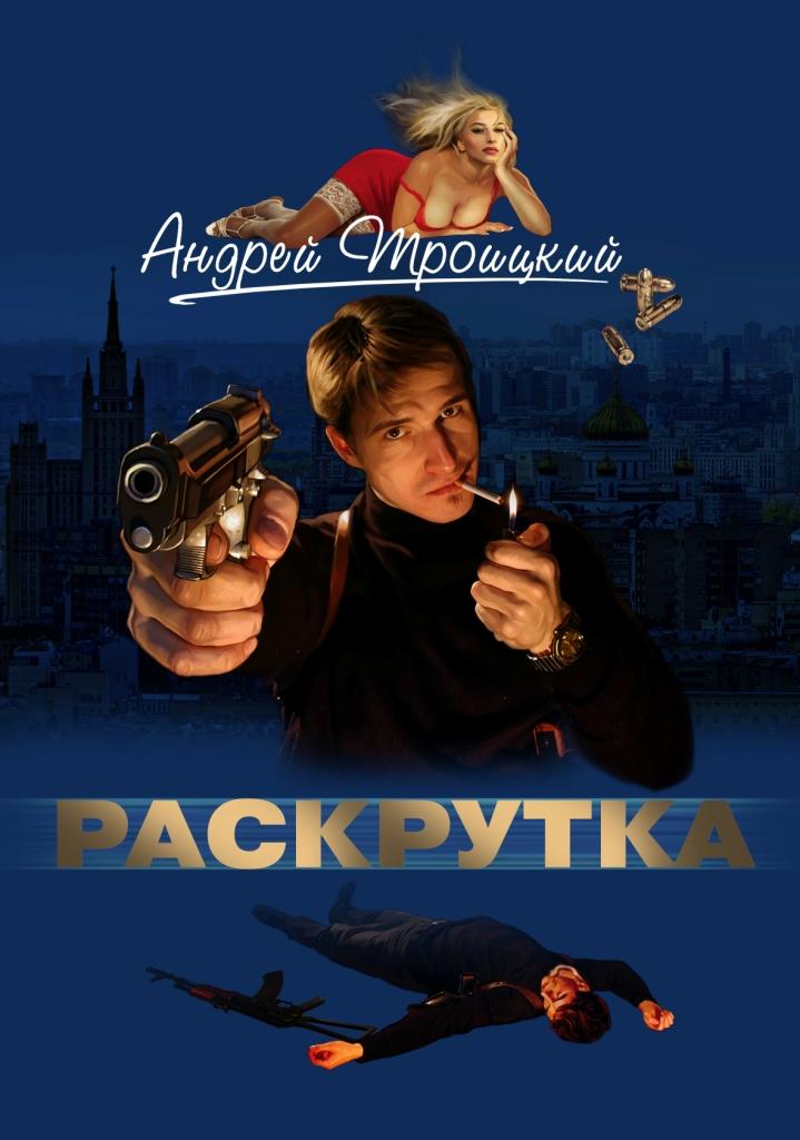 Андрей Троицкий Раскрутка