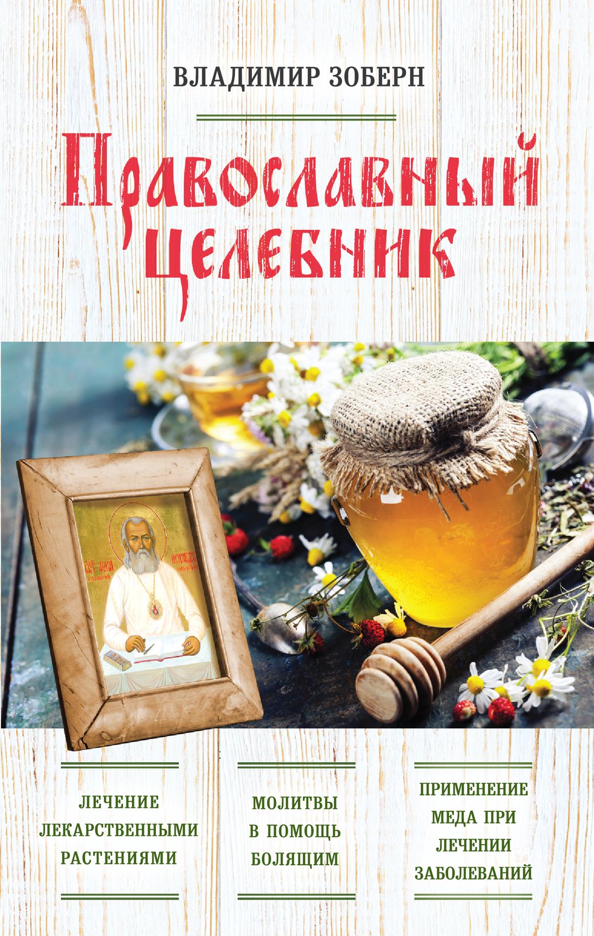 Владимир Зоберн Православный целебник чем лечить перхоть