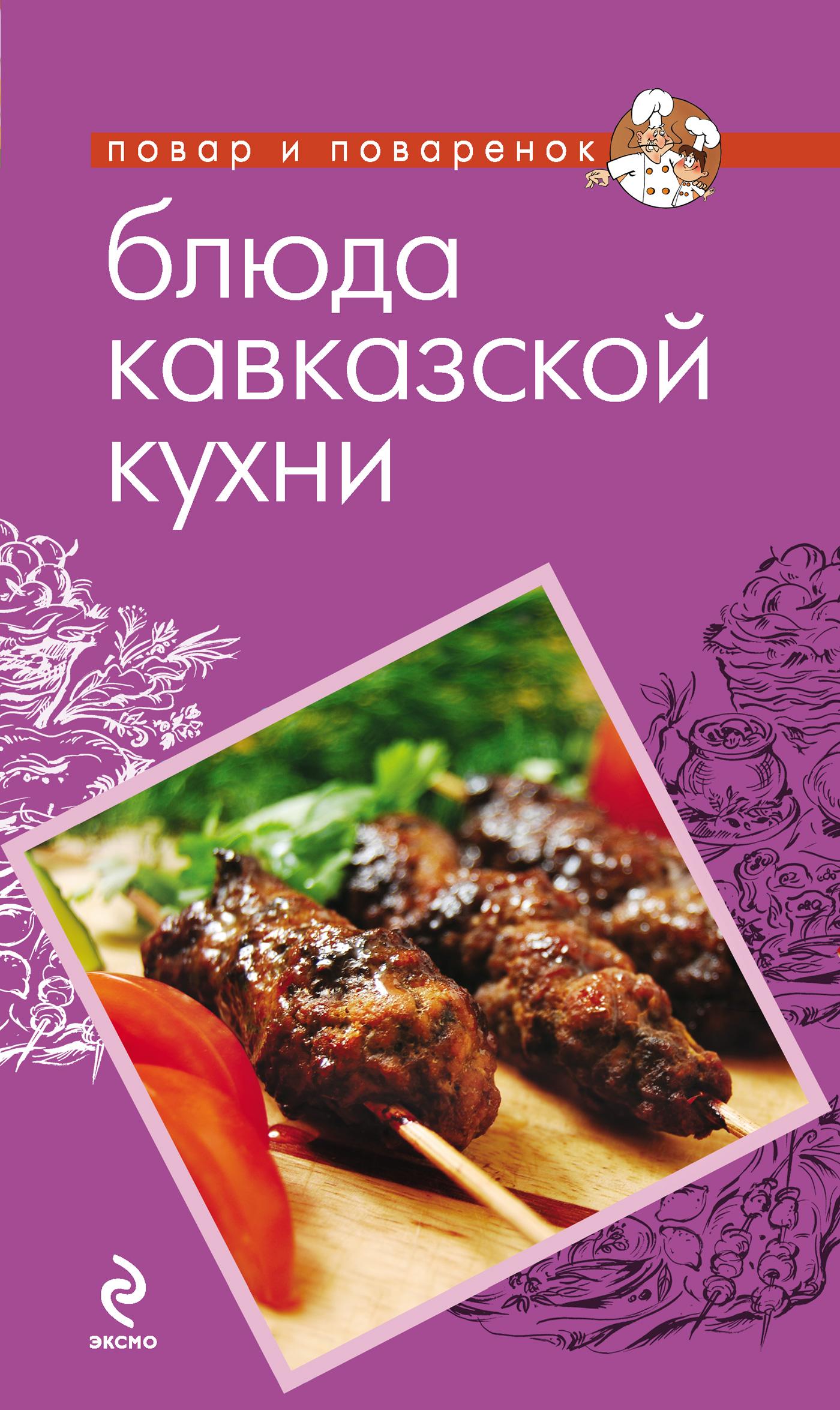 Отсутствует Блюда кавказской кухни постная кухня лучшие блюда от закусок до десертов