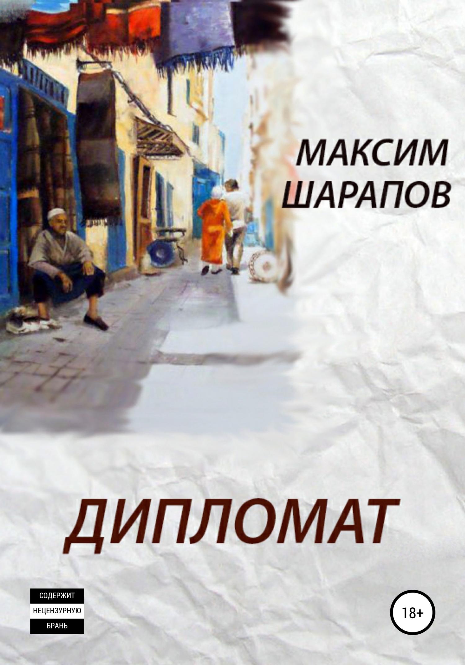 Максим Эдуардович Шарапов Дипломат максим эдуардович шарапов плеснуть немного фатализма…