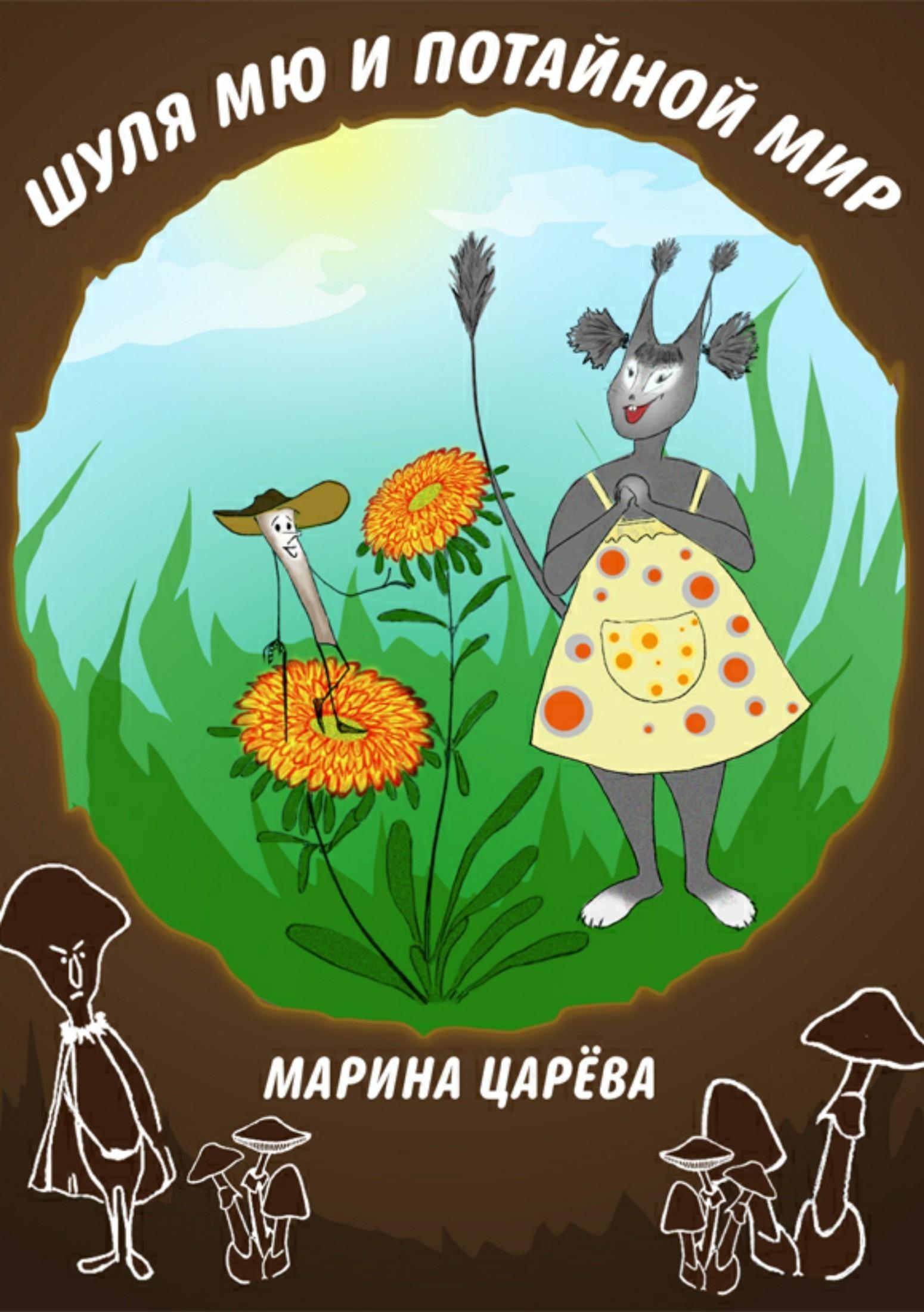 Марина Викторовна Царёва Шуля Мю и потайной мир марина викторовна царёва шуля мю и потайной мир
