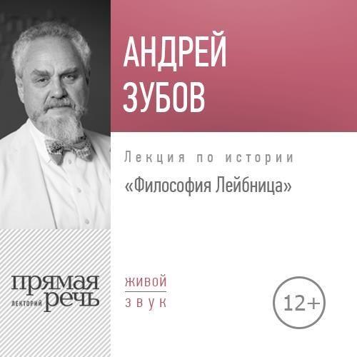 Андрей Зубов Лекция «Философия Лейбница»