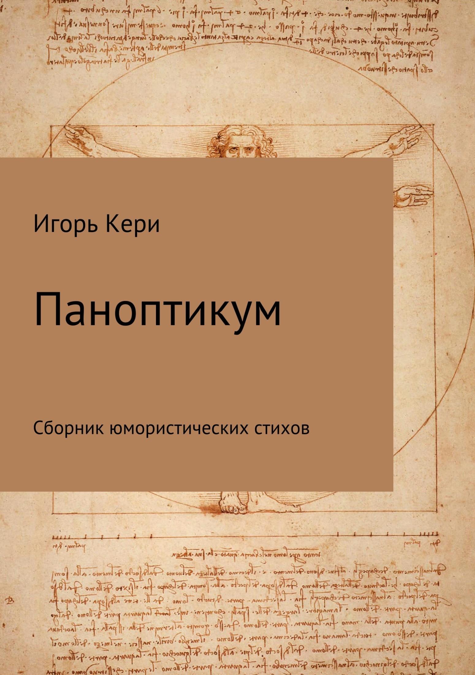 Игорь Васильевич Кери Паноптикум. Сборник стихотворений цены онлайн