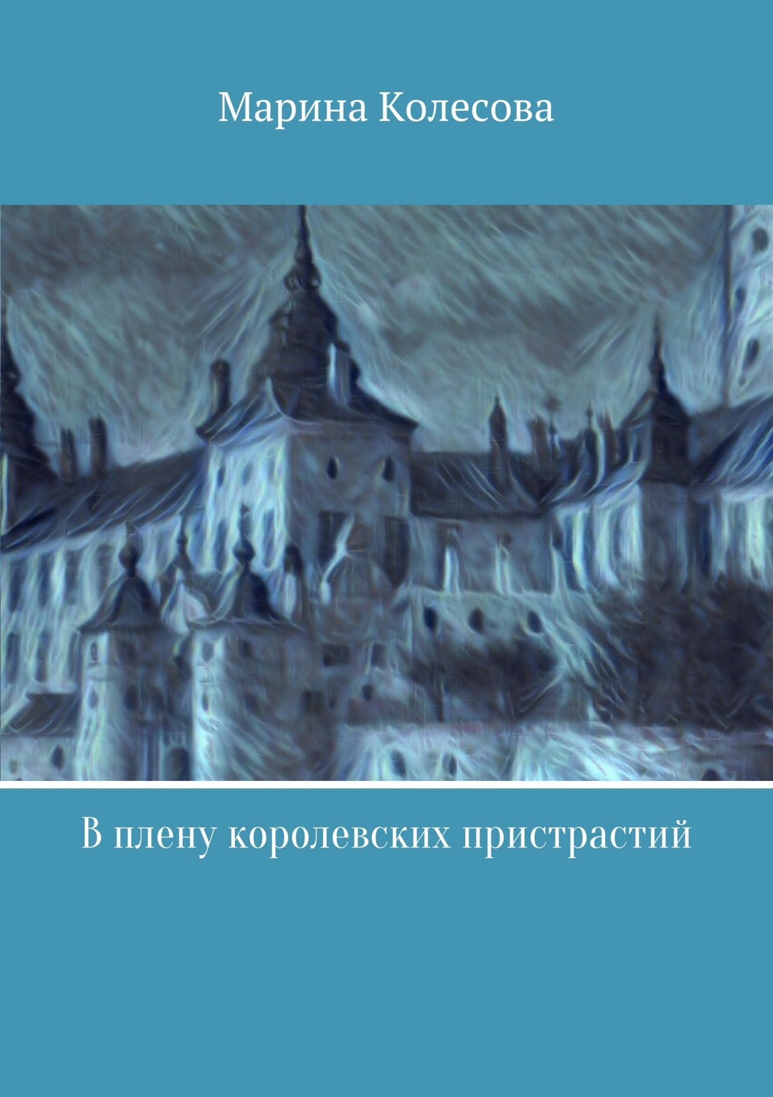 Марина Колесова В плену королевских пристрастий цена и фото