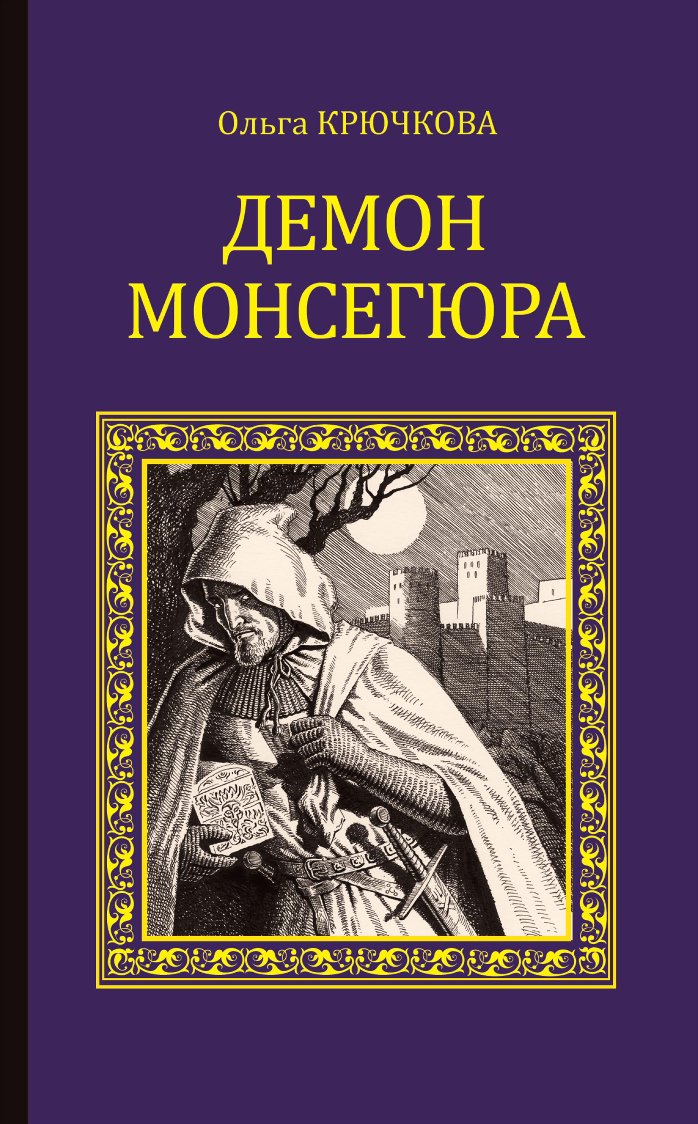 Ольга Крючкова Демон Монсегюра ален демурже жизнь и смерть ордена тамплиеров 1120 1314