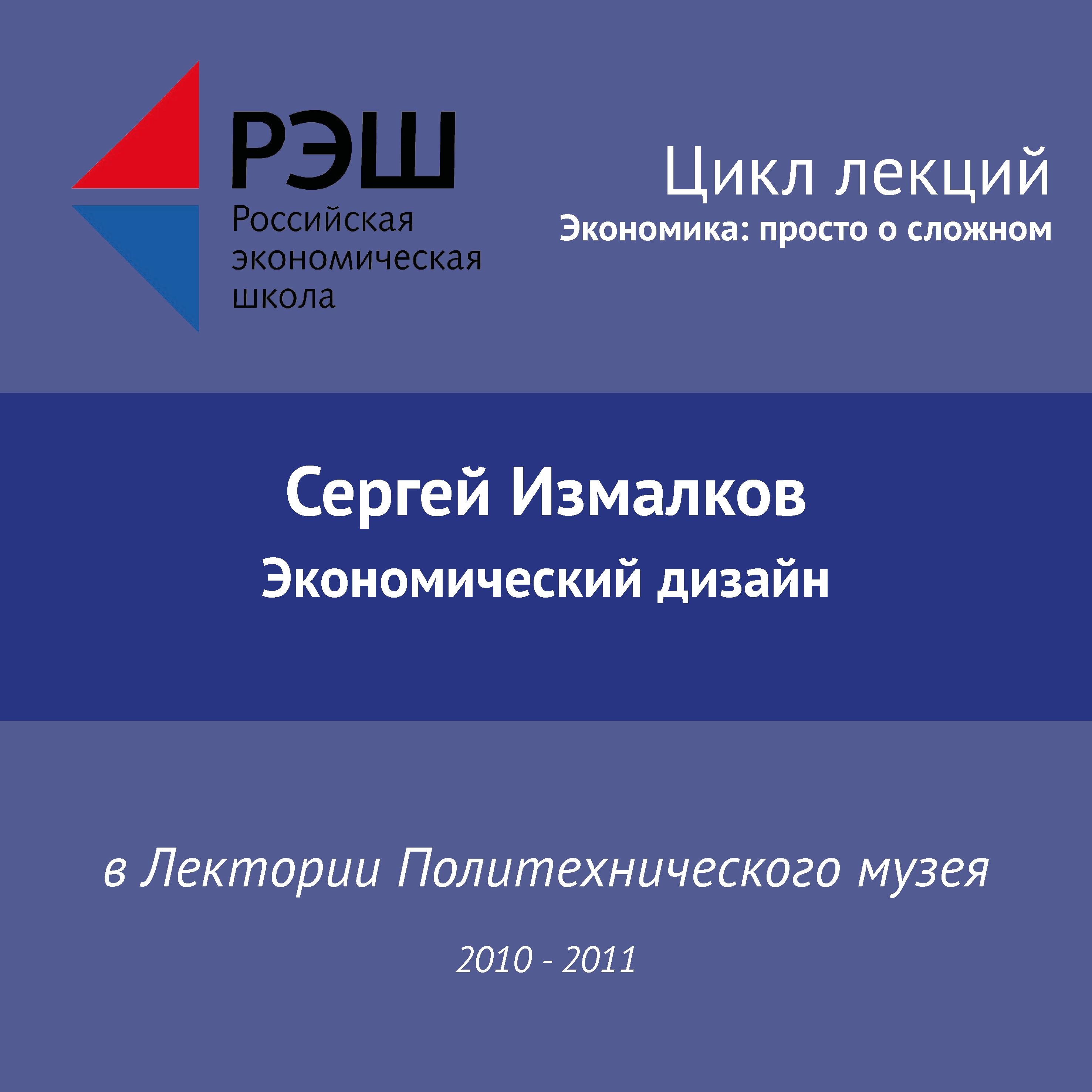 Сергей Измалков Лекция №05 «Экономический дизайн» ворон д космоэнергетика петрова от теории к практике