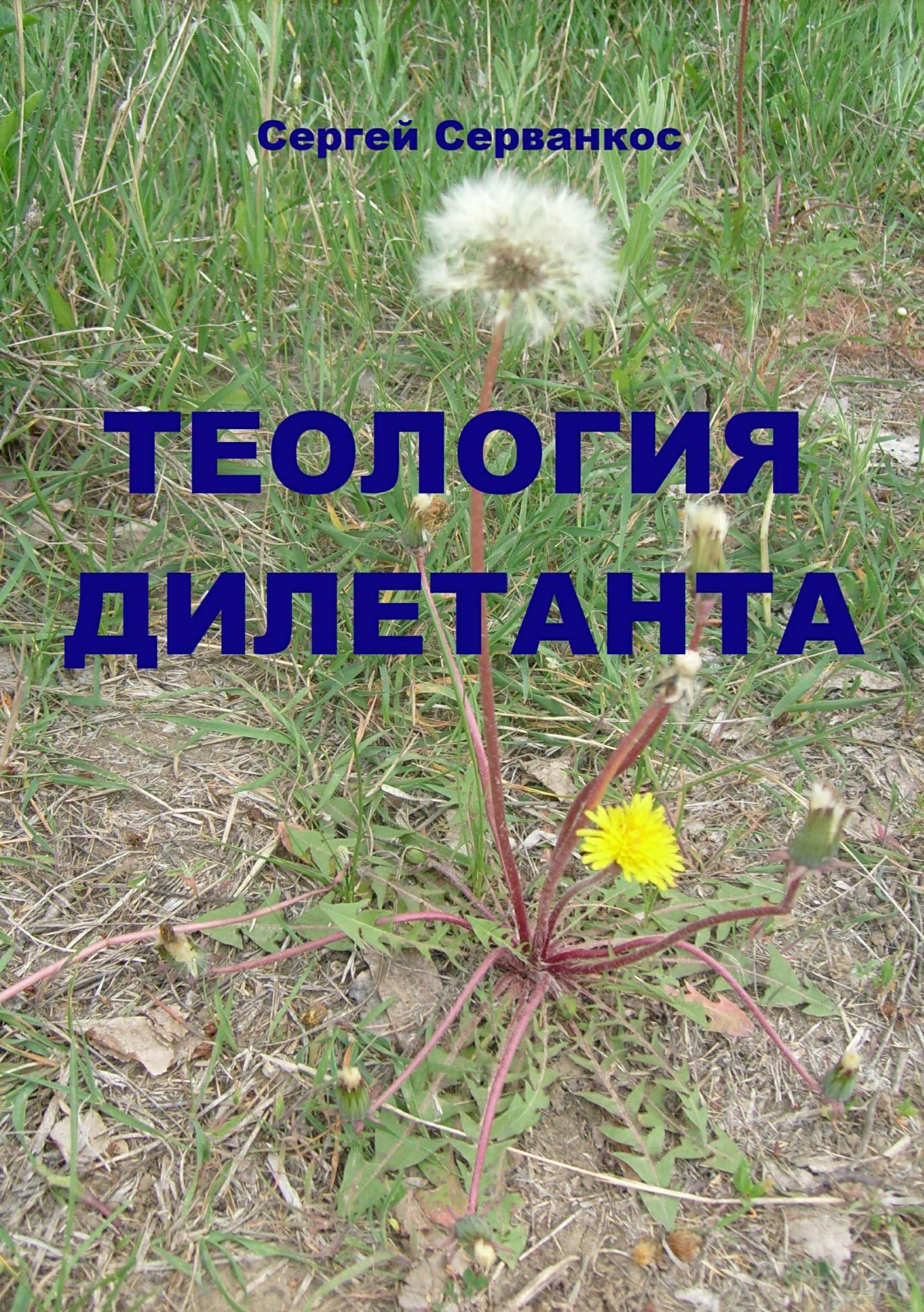 Сергей Иванович Серванкос Теология дилетанта сергей серванкос творец молодость человечества книга4