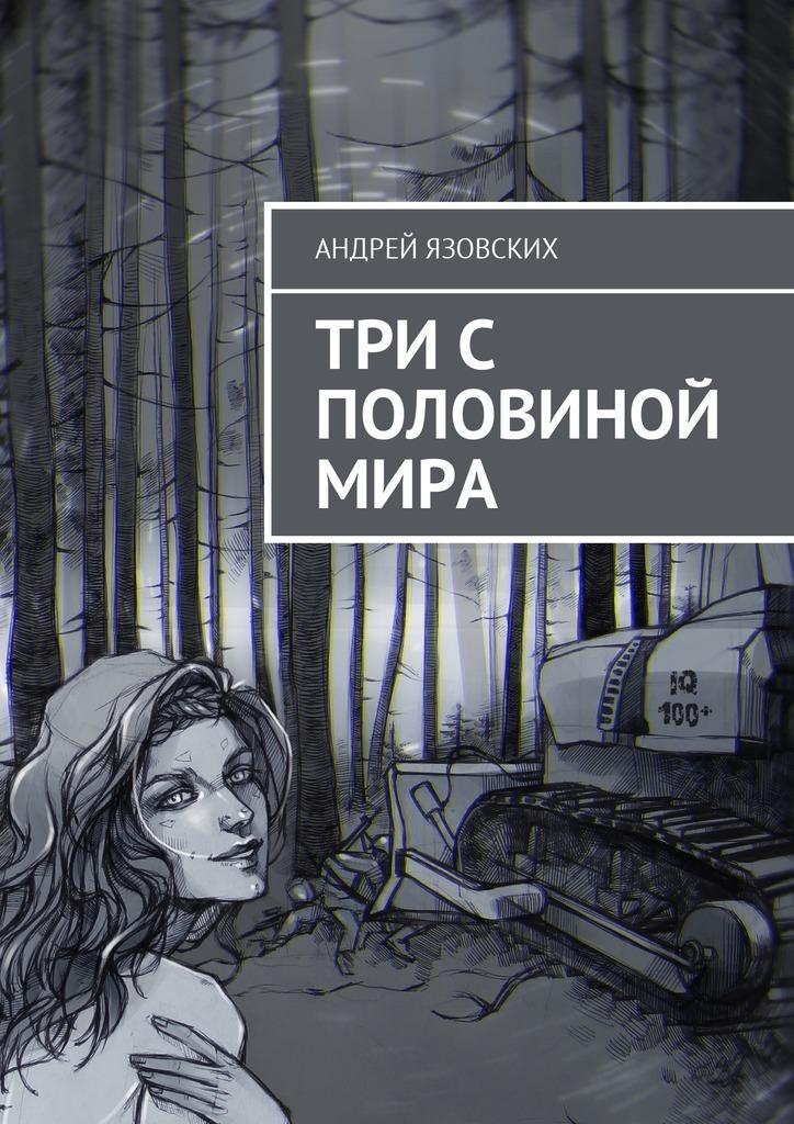 Андрей Язовских Три с половиной мира николай векшин три с половиной мушкетера сборник
