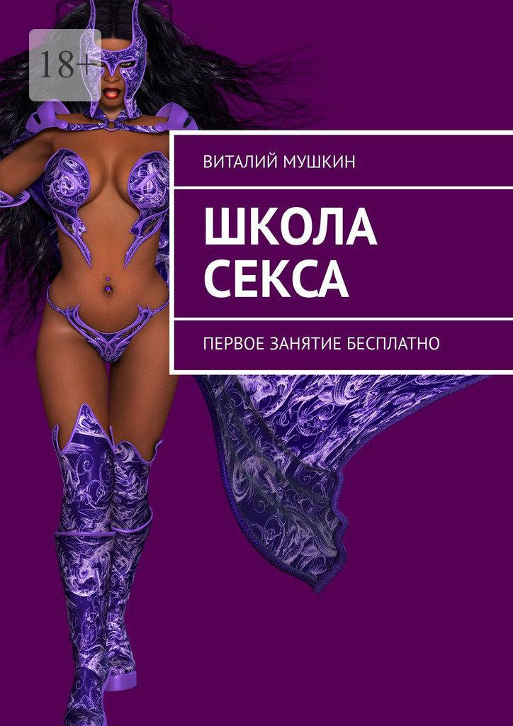 Виталий Мушкин Школа секса. 1 занятие бесплатно виталий мушкин идеальная женщина секс и семья