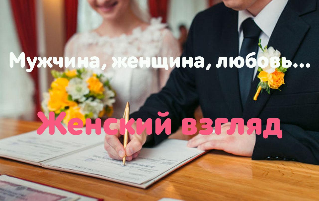 Как понять, что мужчина не собирается на вас жениться? ( Надежда Руби  )