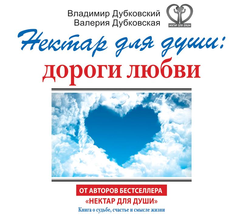Владимир Дубковский Нектар для души: дороги любви книги издательство аст нектар для души дороги любви