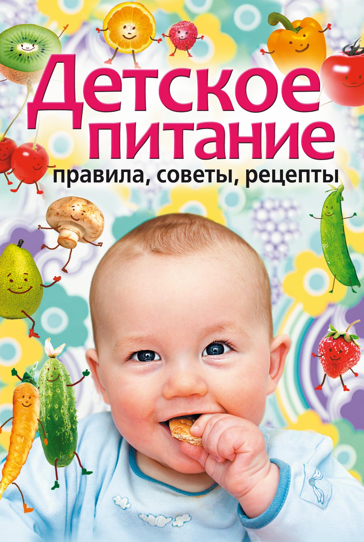 Отсутствует Детское питание. Правила, советы, рецепты