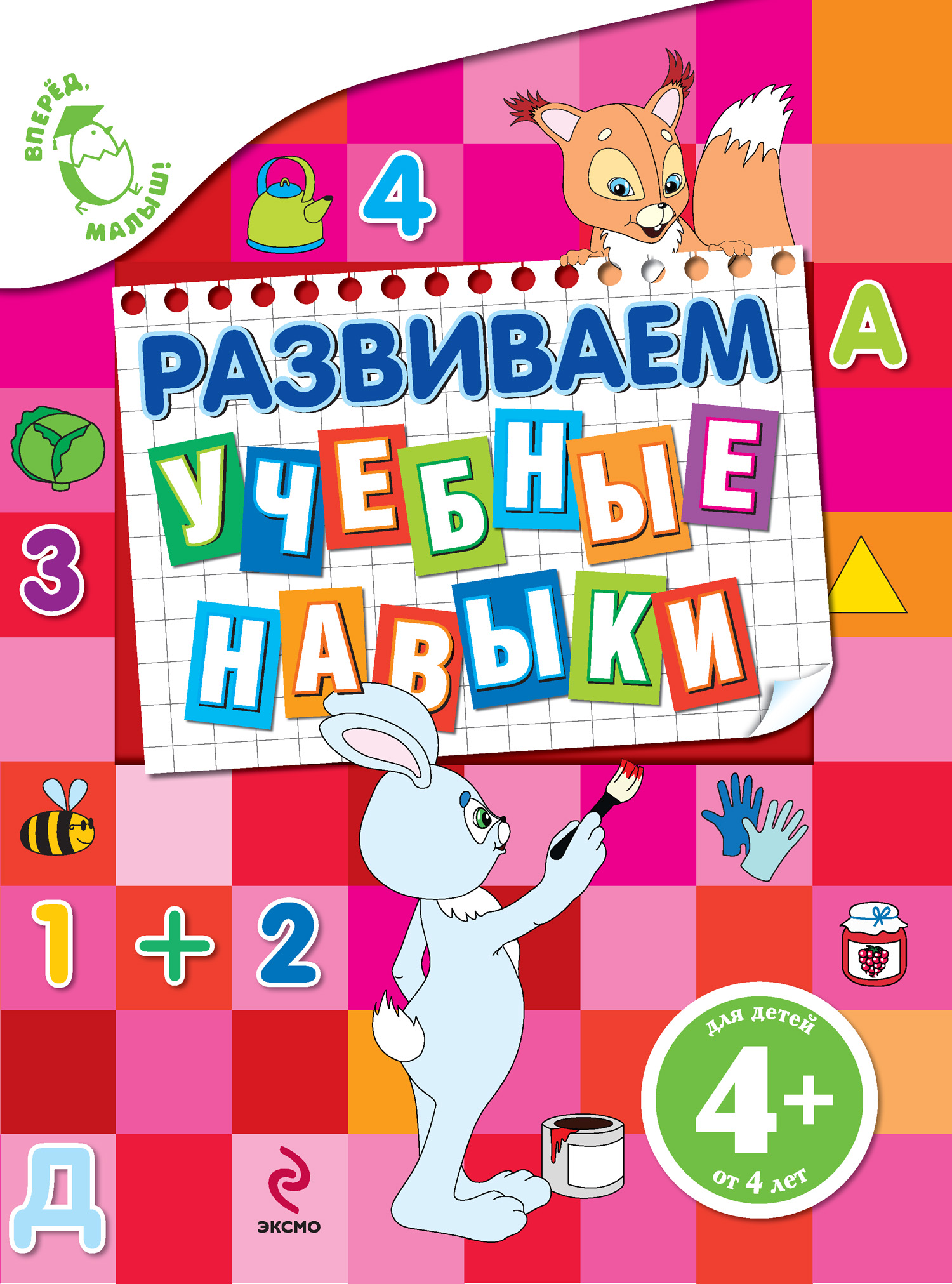 Екатерина Борисовна Голицына Развиваем учебные навыки голицына екатерина борисовна развиваем речь для детей от 5 ти лет