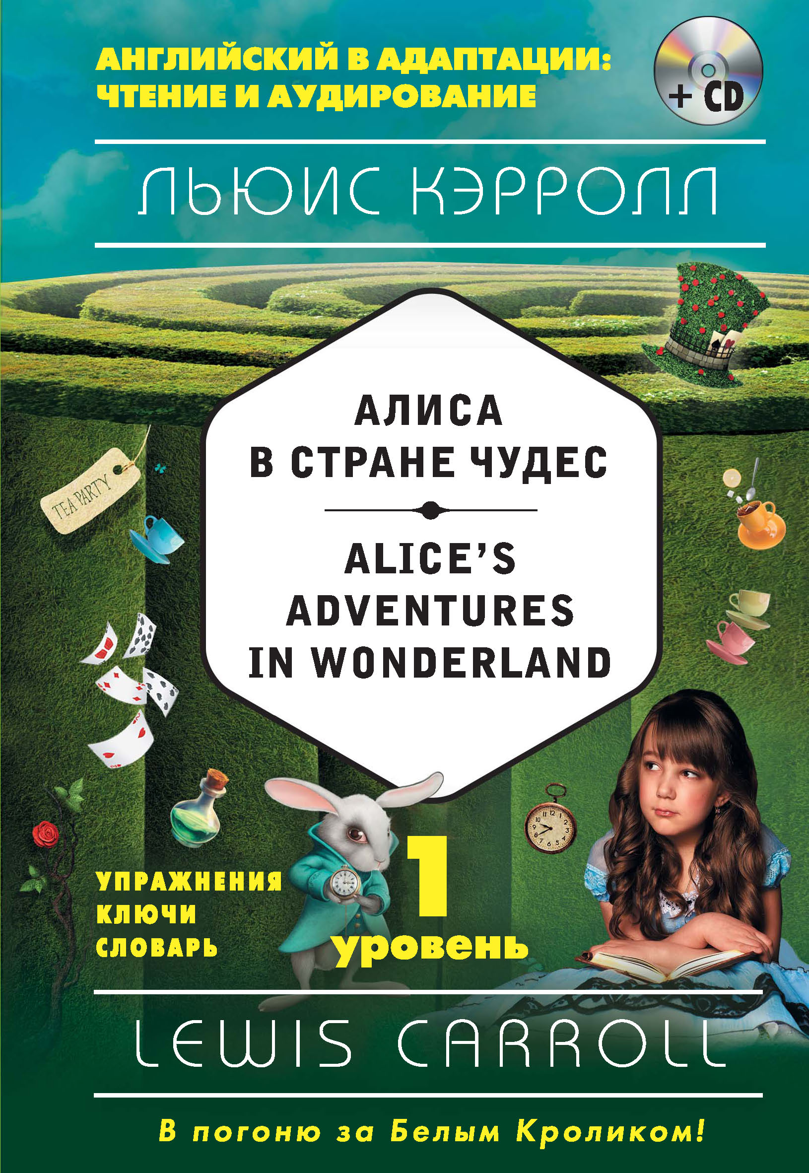 Льюис Кэрролл Алиса в Стране чудес / Alice's Adventures in Wonderland. 1 уровень (+MP3) льюис кэрролл alice in wonderland retold in words of one syllable
