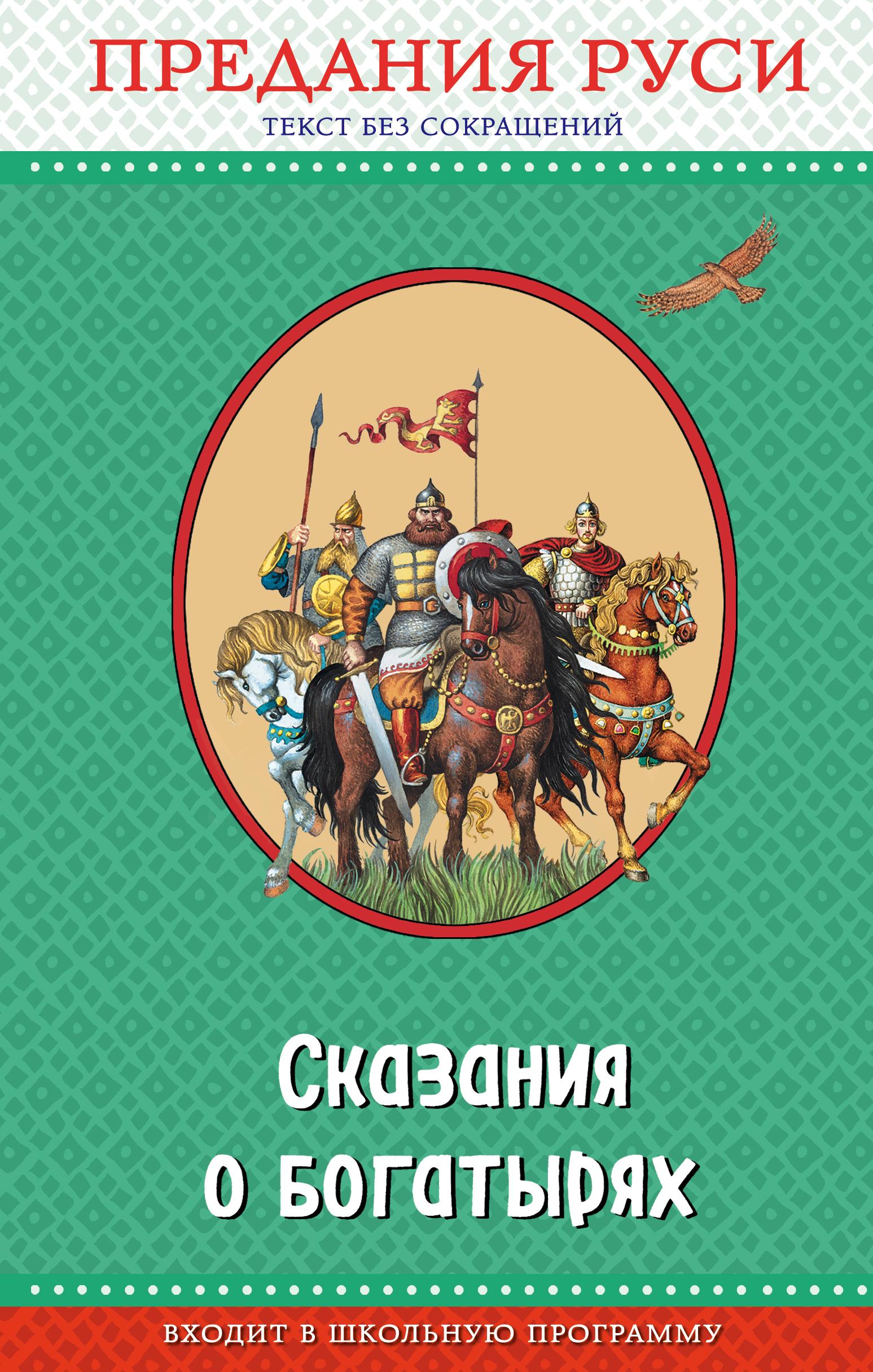 Народное творчество Сказания о богатырях. Предания Руси рогова о переск былины о богатырях