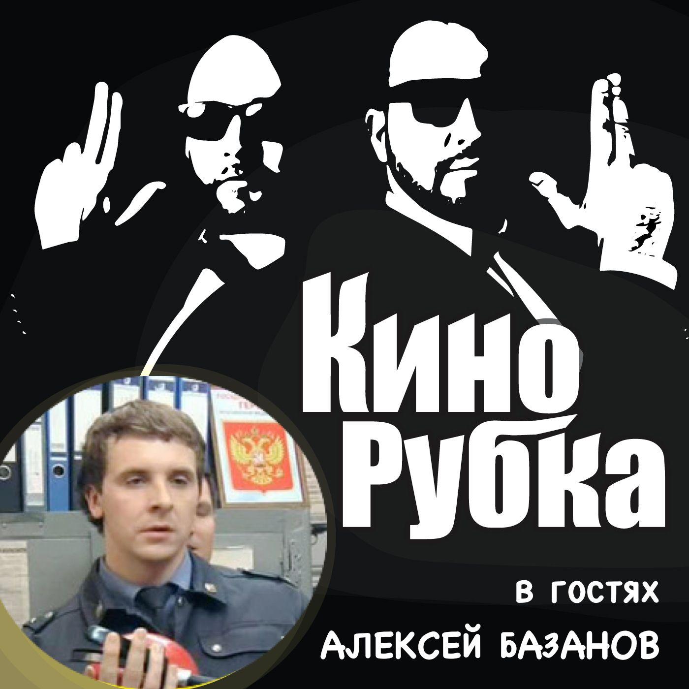 Павел Дикан Актер кино Алексей Базанов павел дикан актер театра и кино николай цонку