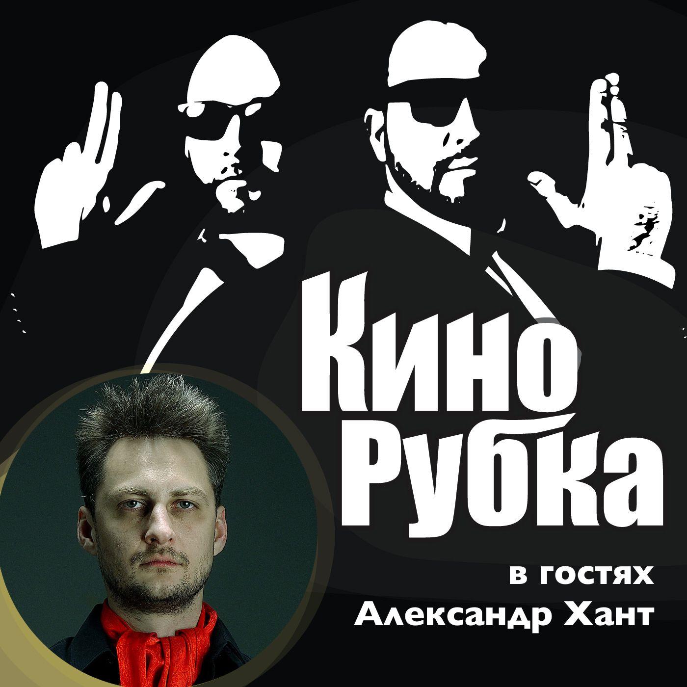 Павел Дикан Режиссер Александр Хант хант а пробуждение