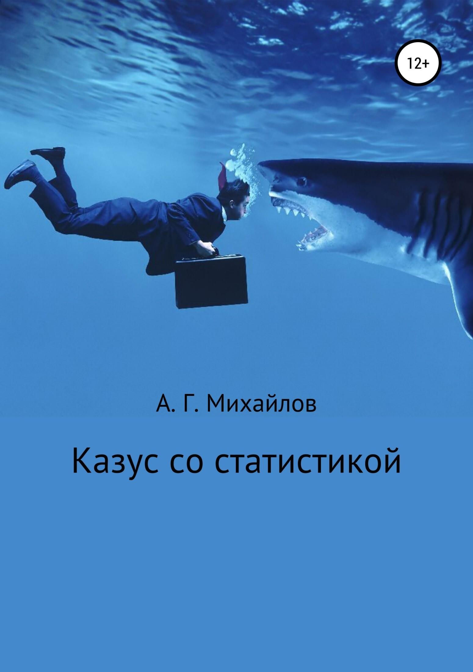 фото обложки издания Казус со статистикой