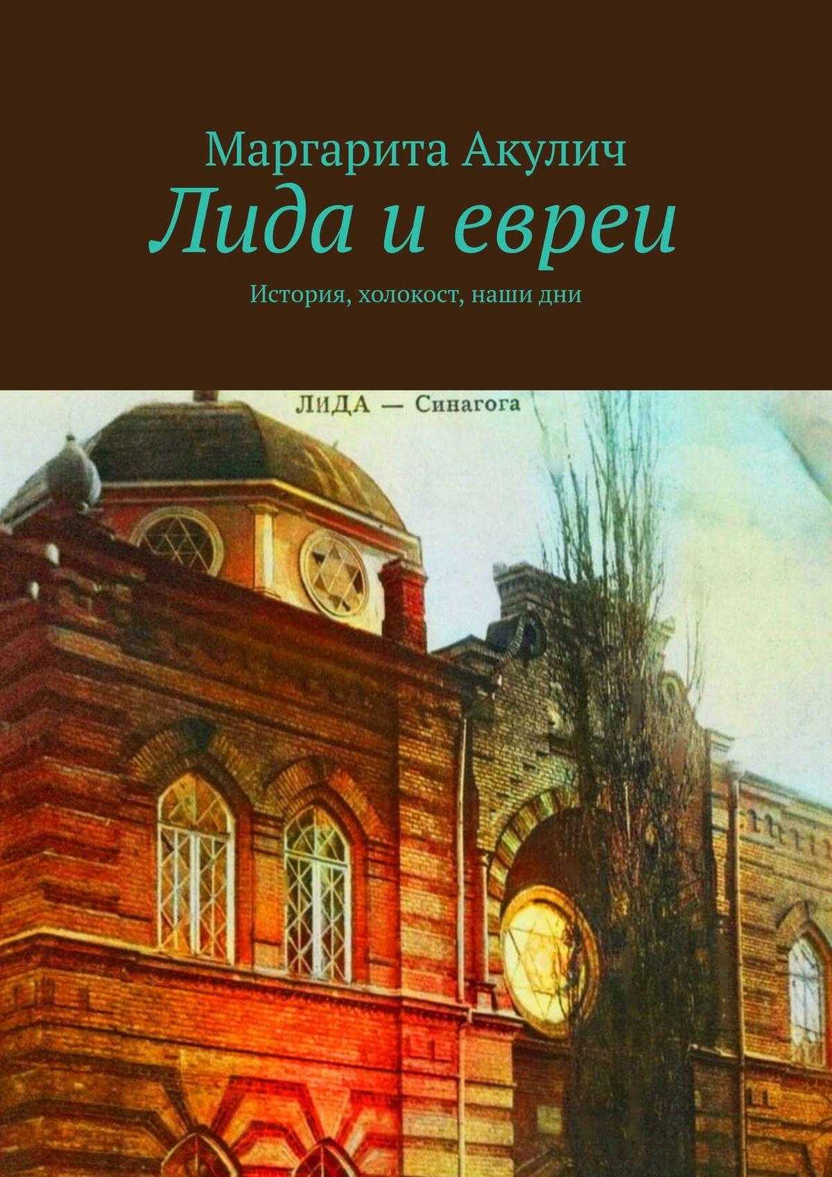 Маргарита Акулич Лида и евреи. История, холокост, наши дни недорого