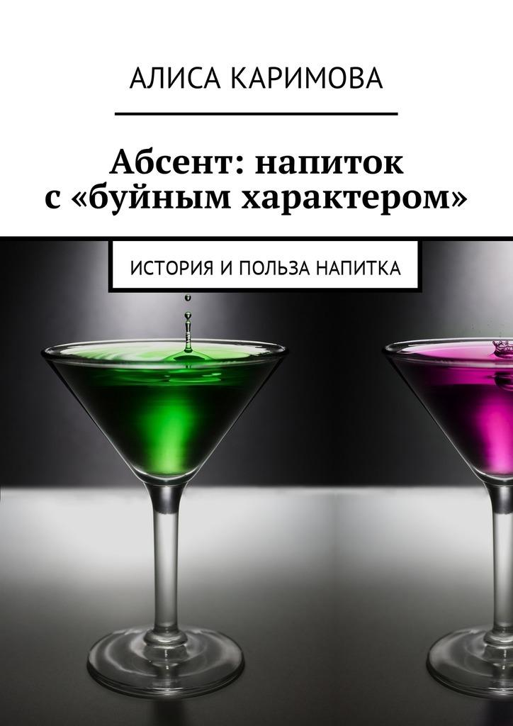 Алиса Каримова : напиток с «буйным характером». История ипольза напитка