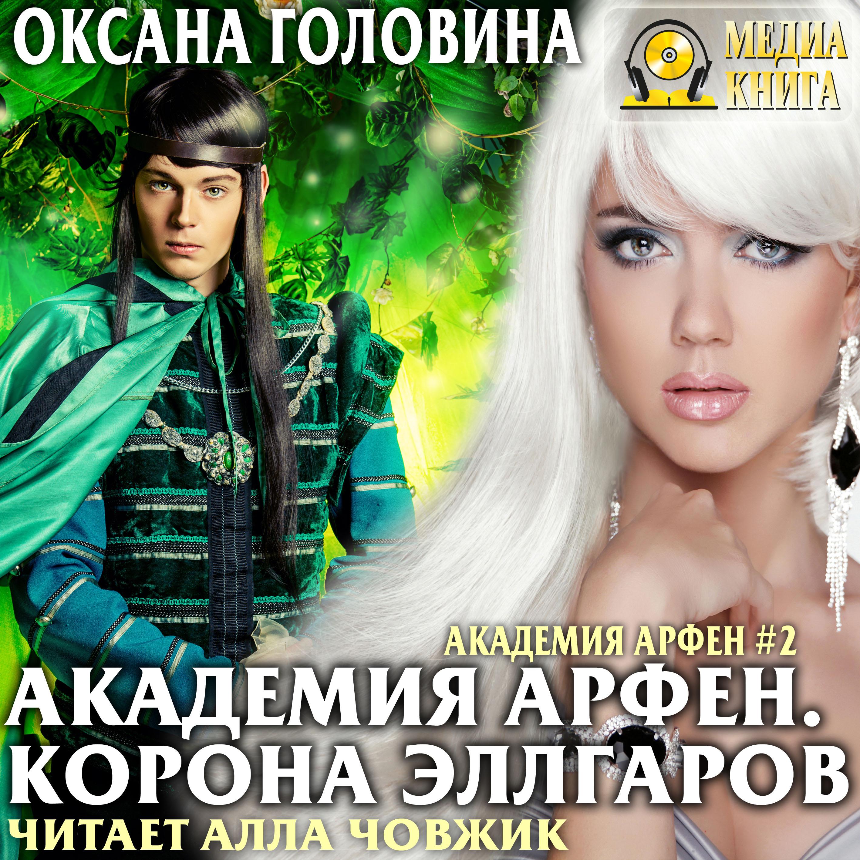 цена на Оксана Сергеевна Головина Академия Арфен. Корона Эллгаров