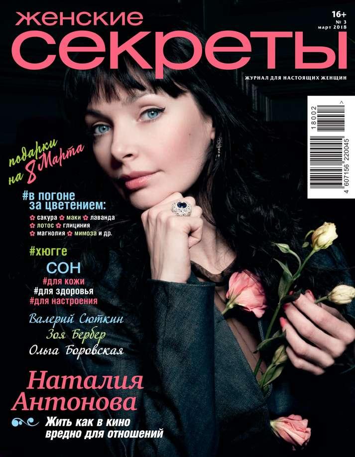 Редакция журнала Женские Секреты Женские Секреты 03-2018 женские куртки