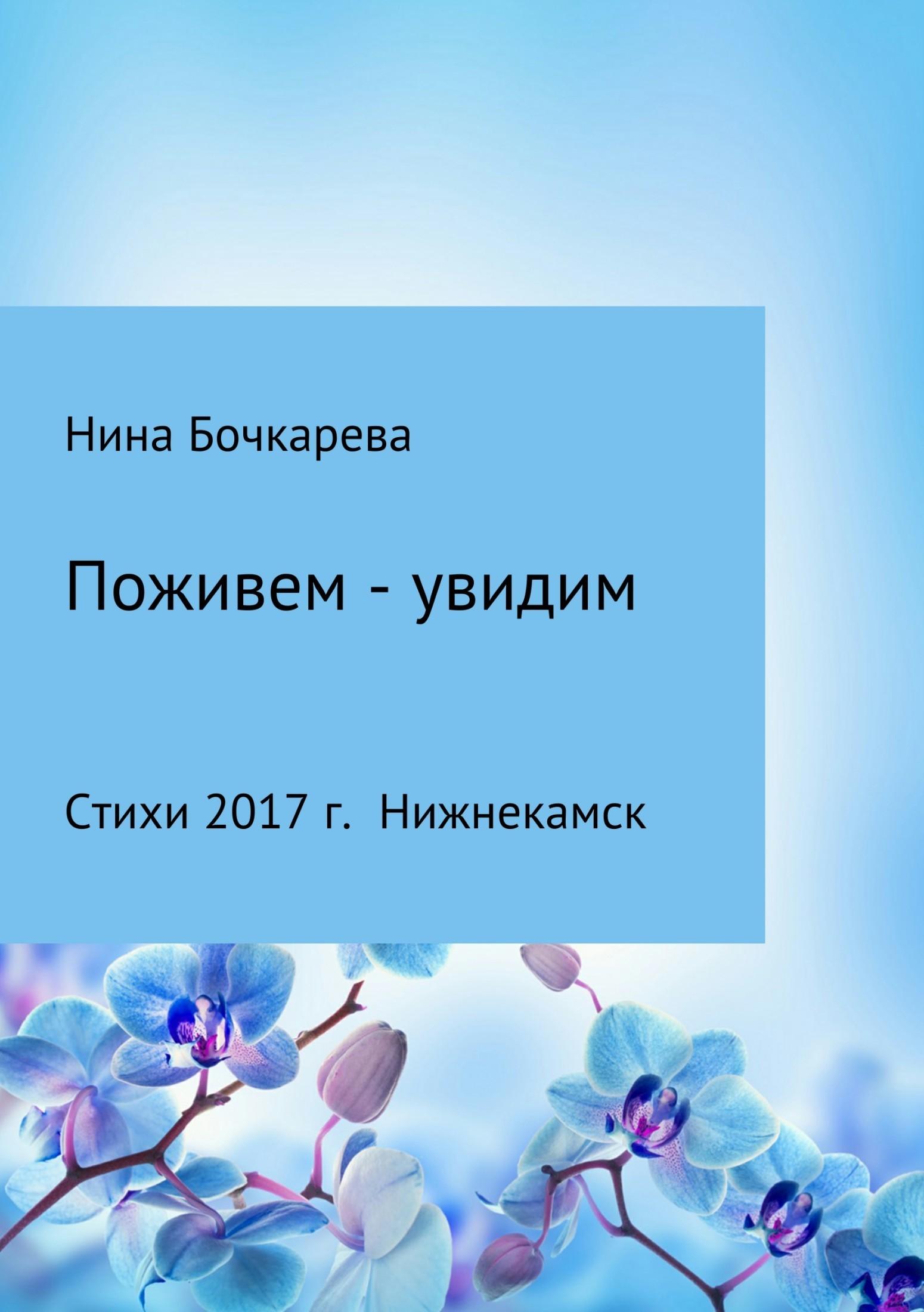 Нина Георгиевна Бочкарева Поживем – увидим