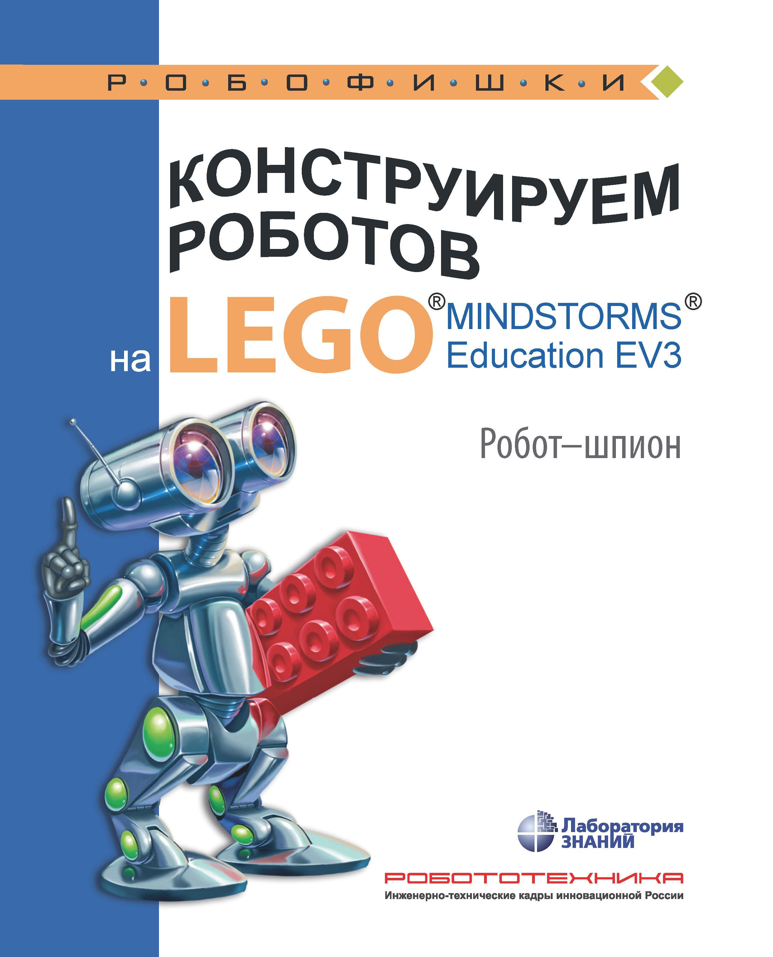Алексей Валуев Конструируем роботов на LEGO MINDSTORMS Education EV3. Робот-шпион а а валуев конструируем роботов на lego mindstorms education ev3 который час