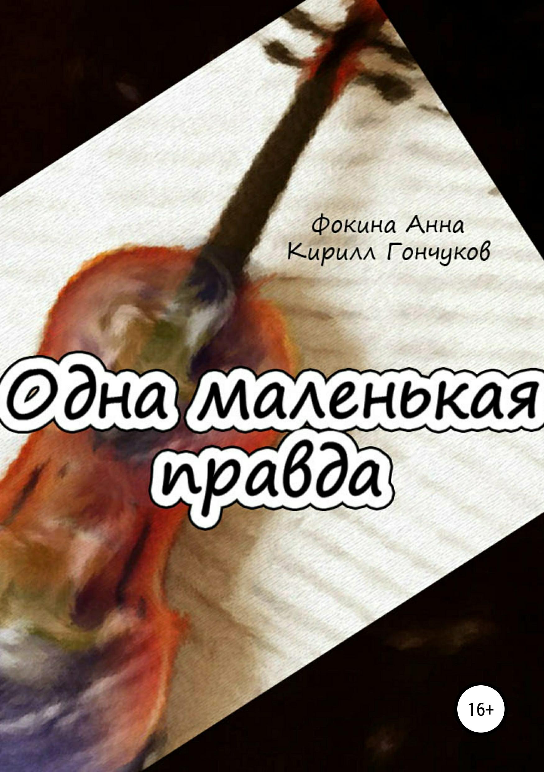 Анна Олеговна Фокина Одна маленькая правда давным давно
