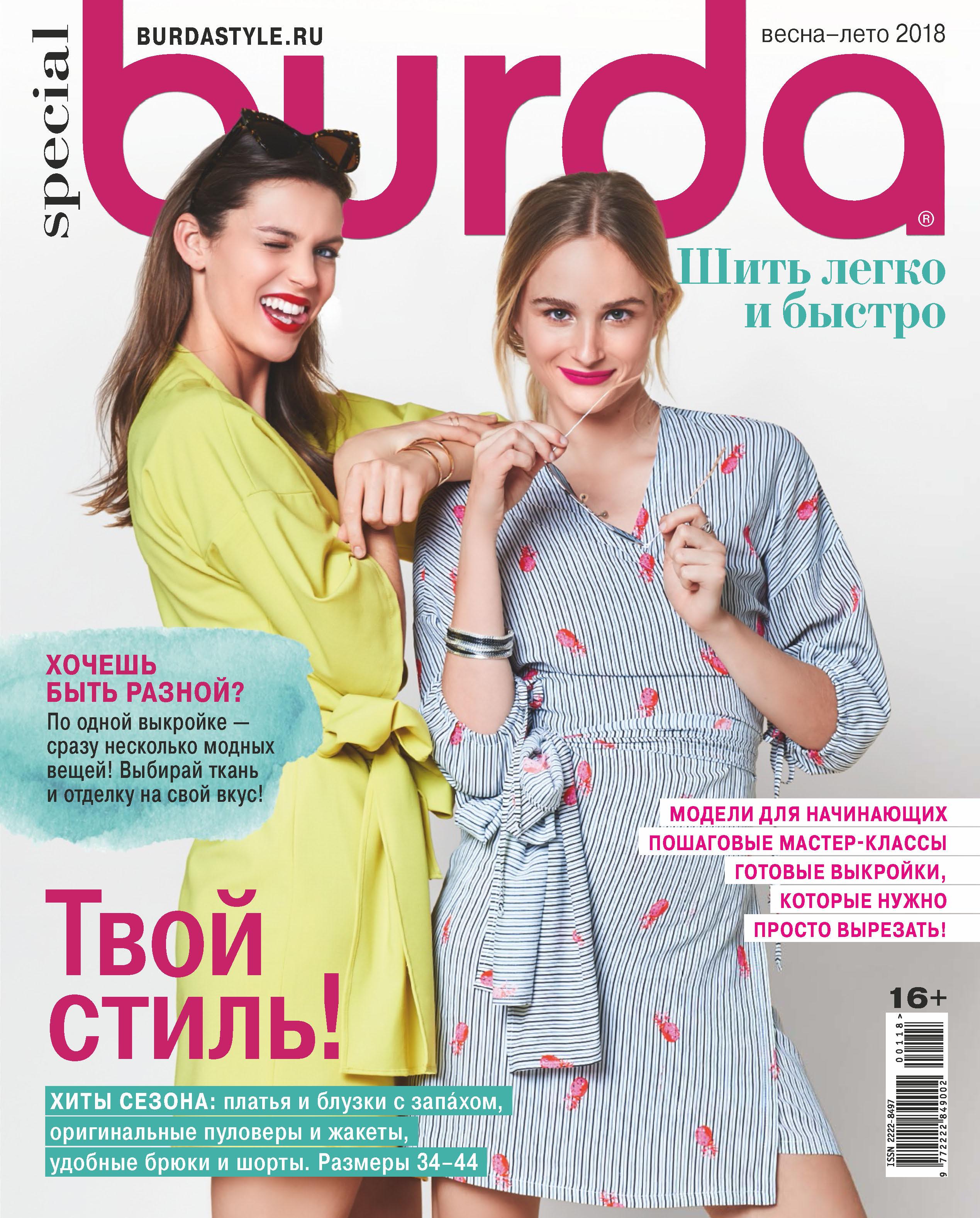 Отсутствует Burda Special №01/2018