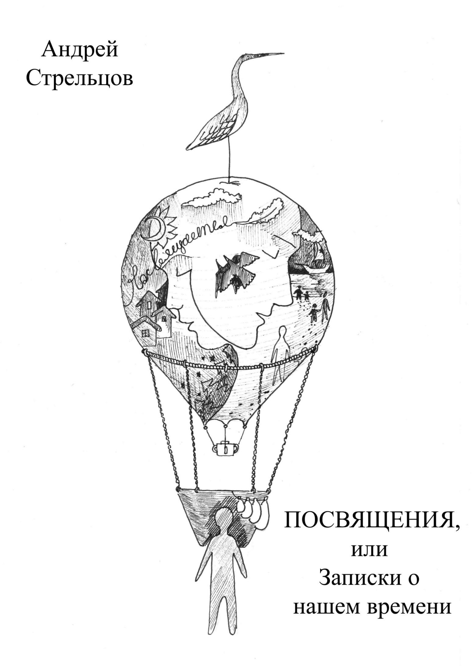 Андрей Стрельцов Посвящения, или Записки о нашем времени андрей стрельцов несколько дней из жизни следователя осень