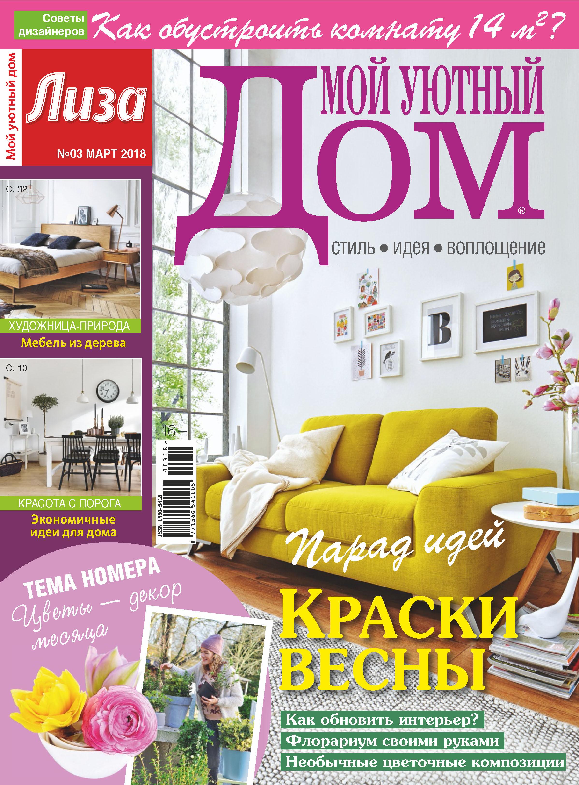 Отсутствует Журнал «Лиза. Мой уютный дом» №03/2018