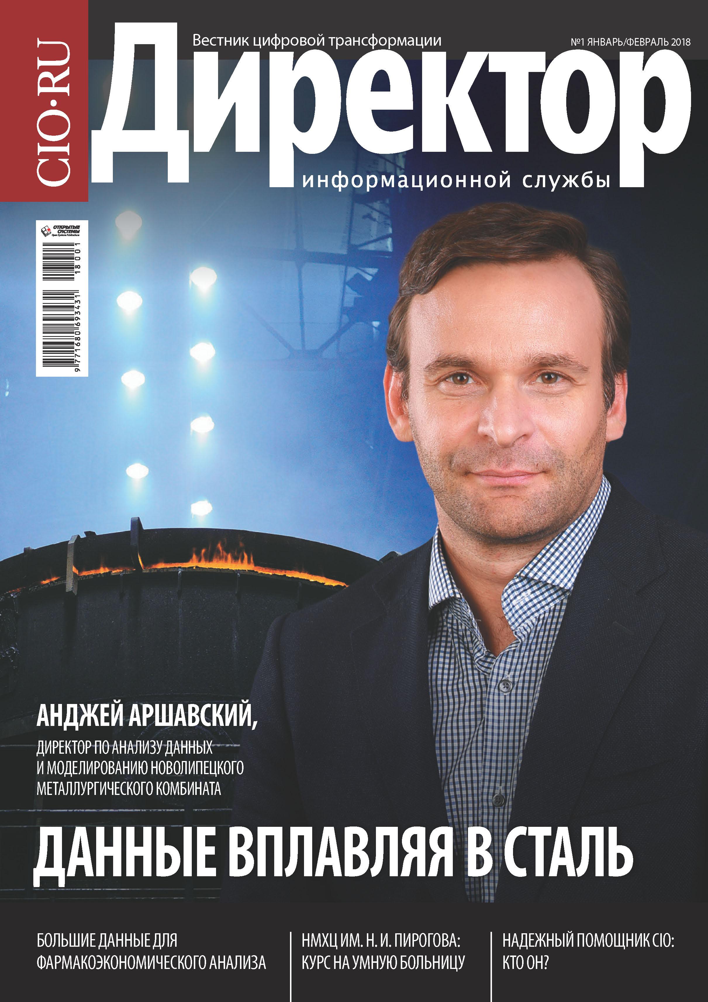 Открытые системы Директор Информационной Службы №01/2018