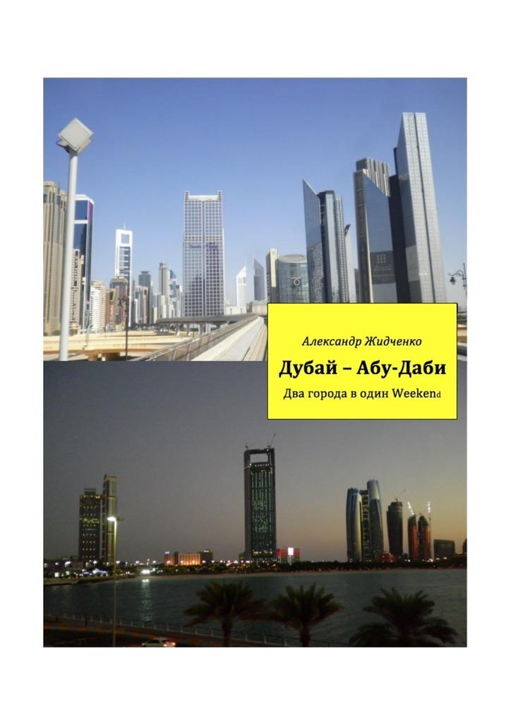 Александр Жидченко Дубай – Абу-Даби. Два города в один weekend
