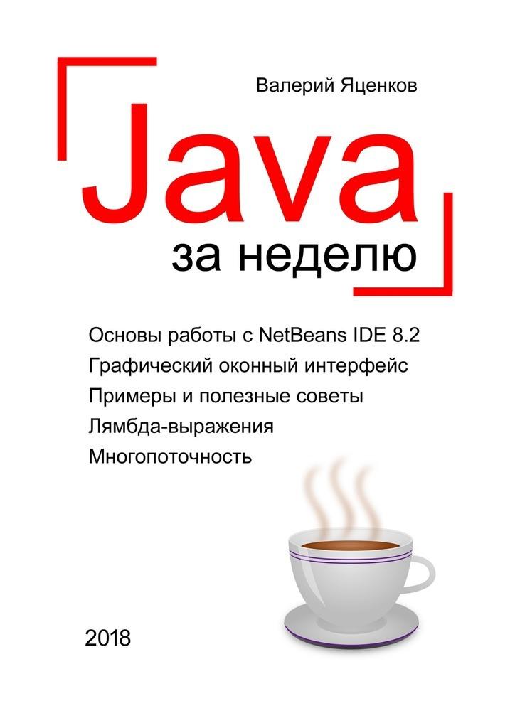 Валерий Станиславович Яценков Java за неделю. Вводныйкурс хорстманн к java se 8 вводный курс