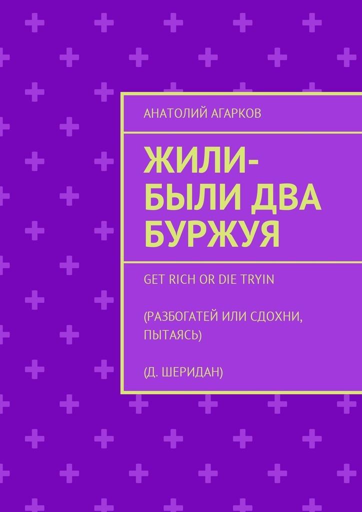 Анатолий Агарков Жили-были два буржуя анатолий агарков жили были два буржуя