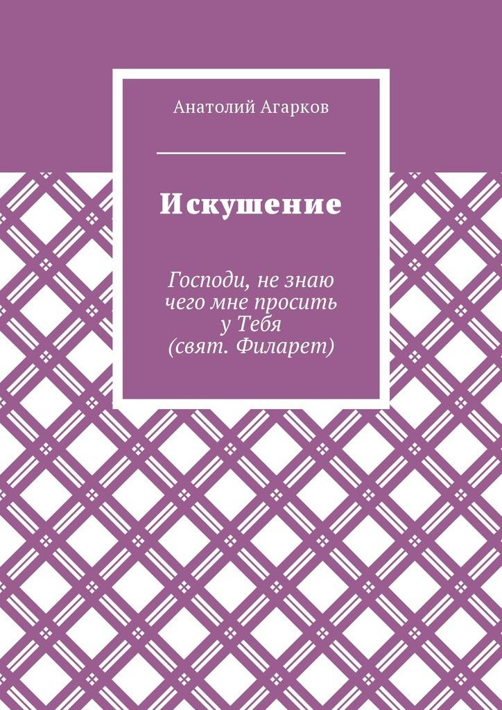 Анатолий Агарков Искушение анатолий агарков искушение