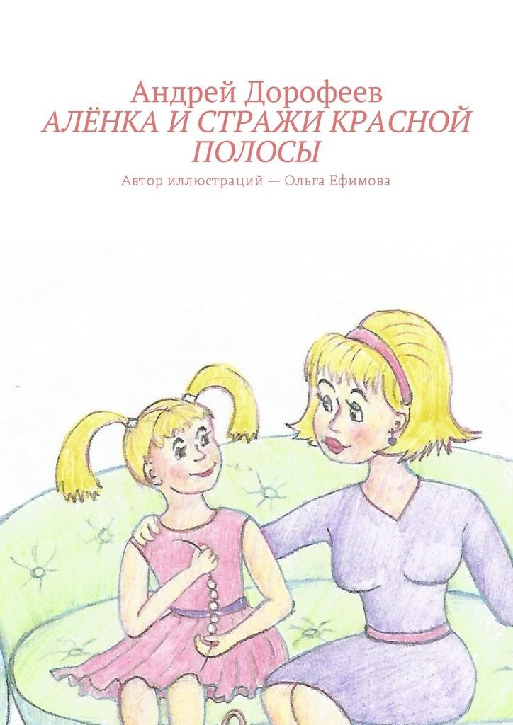 Андрей Александрович Дорофеев Алёнка иСтражи Красной Полосы алёнка ёлка ветреный роман