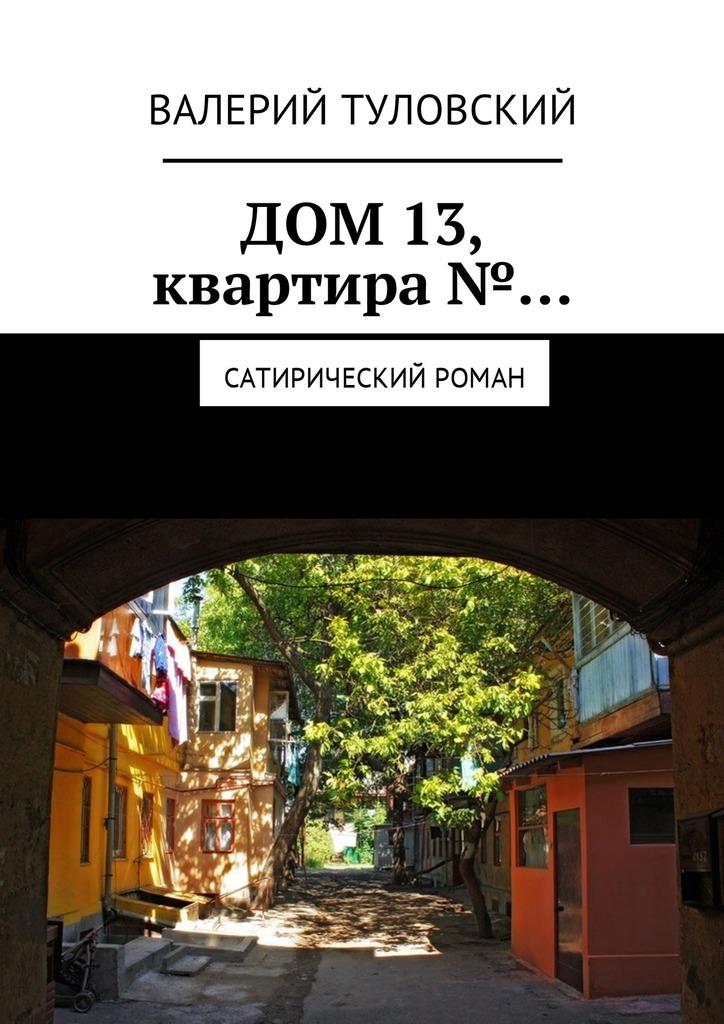 Дом 13, квартира№… Сатирический роман