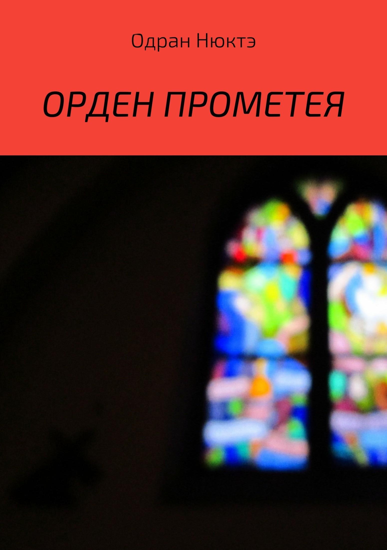 Одран Нюктэ Орден Прометея одран нюктэ бесконечно далек сборник стихов