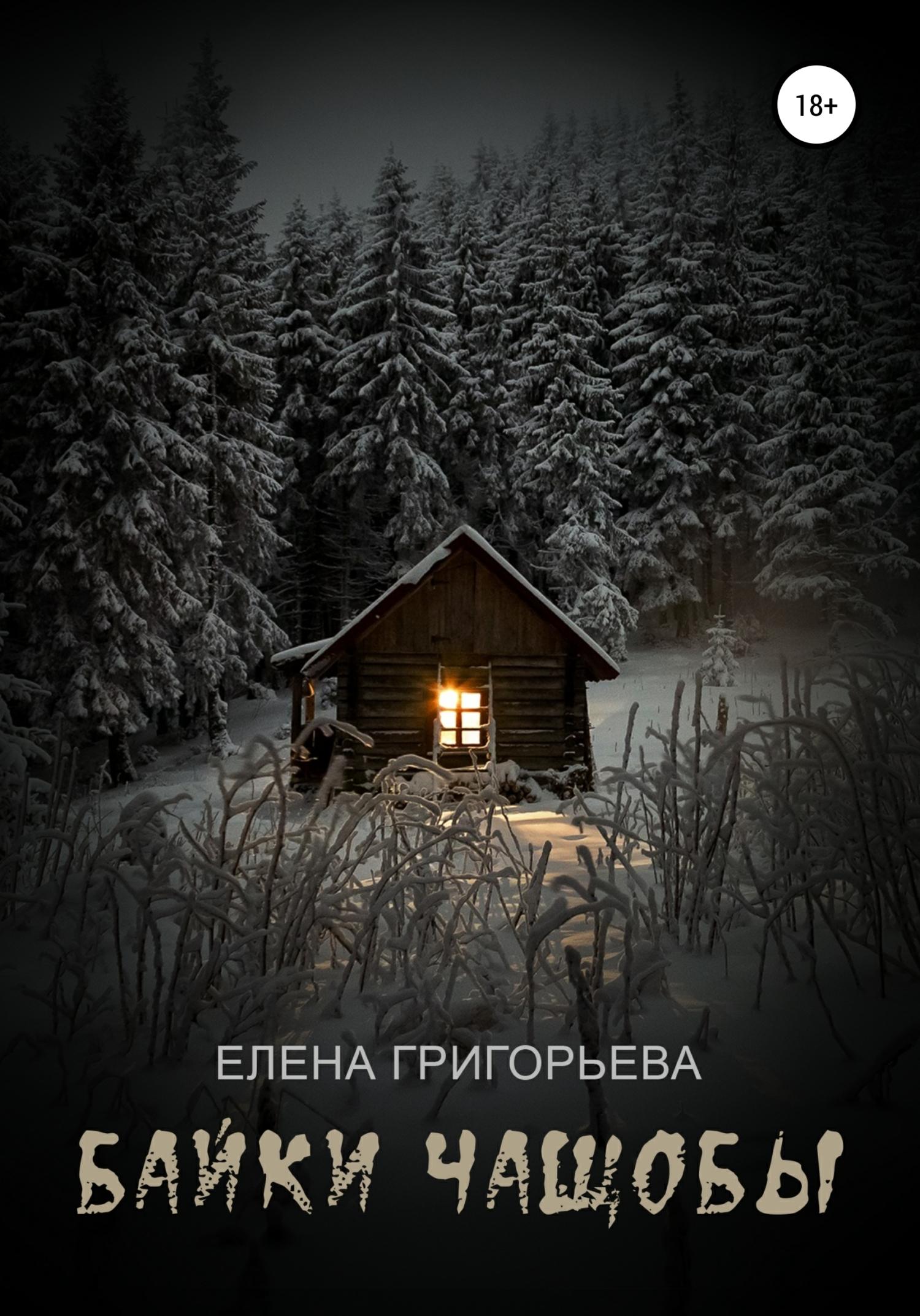 Елена Григорьева Байки чащобы на телефон теми