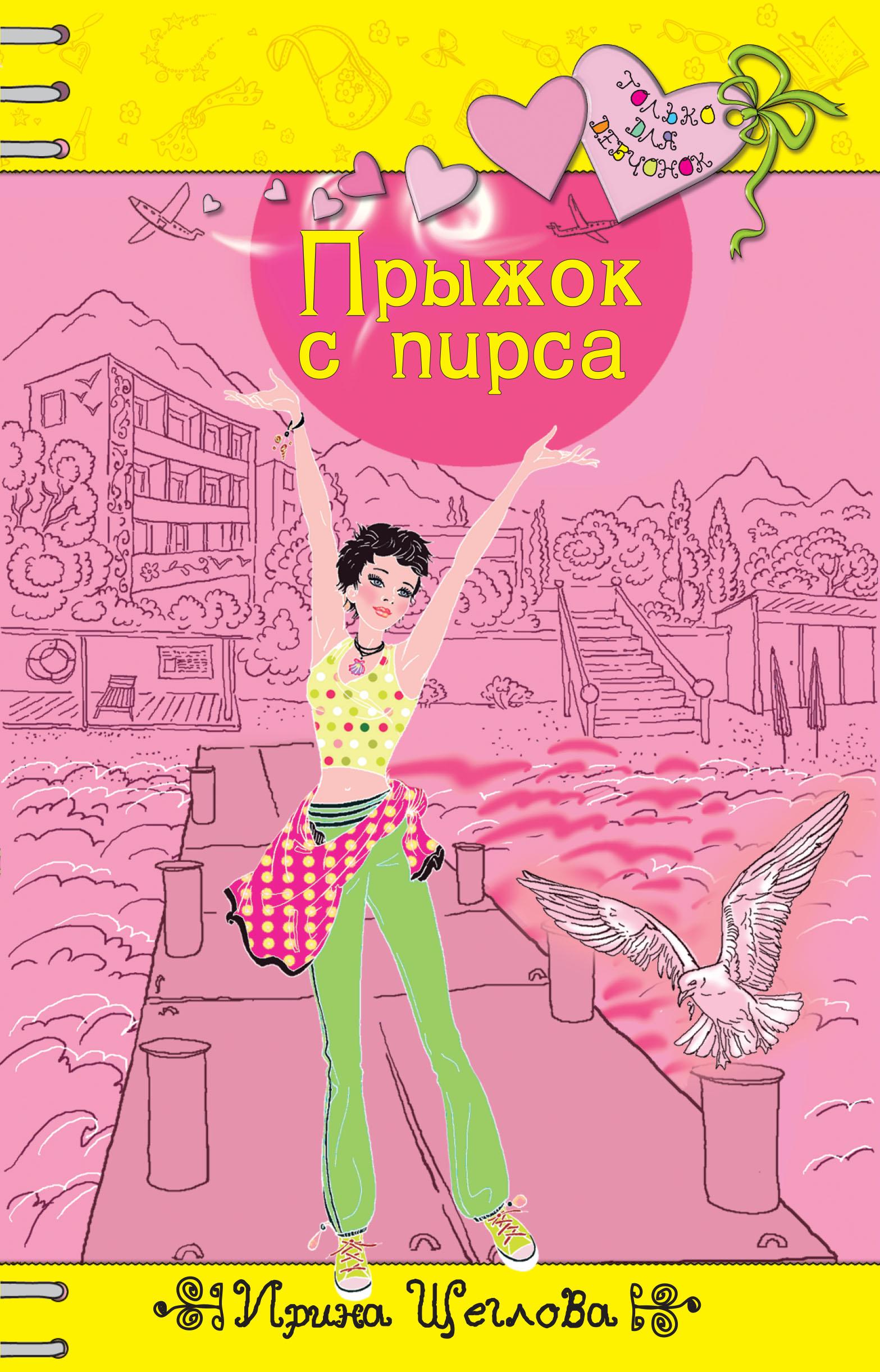 Прыжок с пирса ( Ирина Щеглова  )