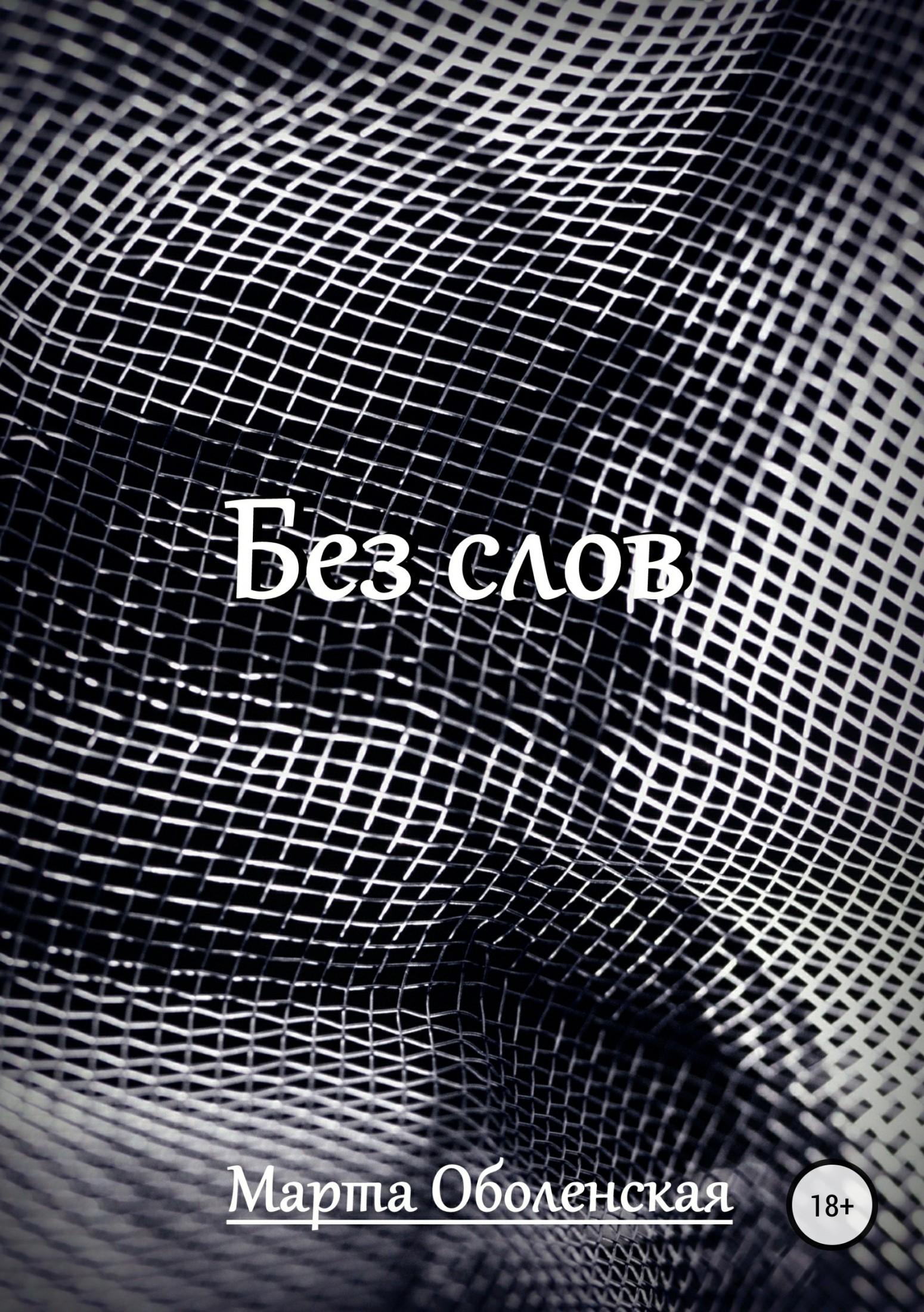 Марта Оболенская Без слов джа фари м благоразумная жизнь