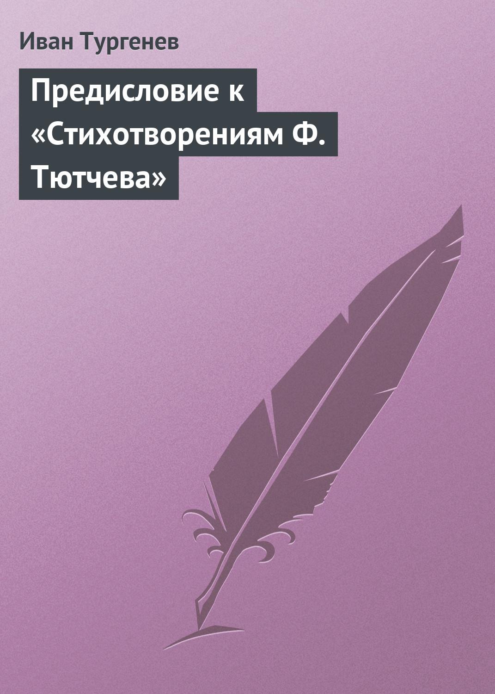 Иван Тургенев Предисловие к «Стихотворениям Ф. Тютчева»