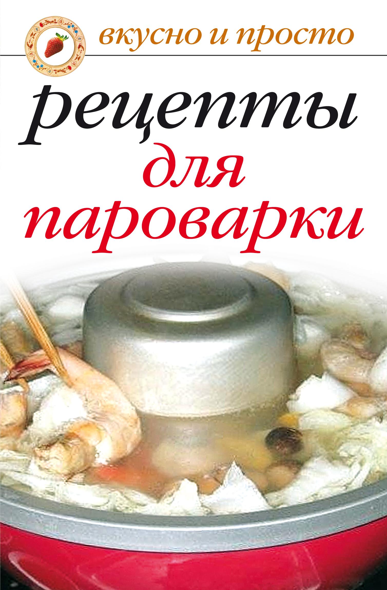 Ирина Аркадьевна Перова Рецепты для пароварки