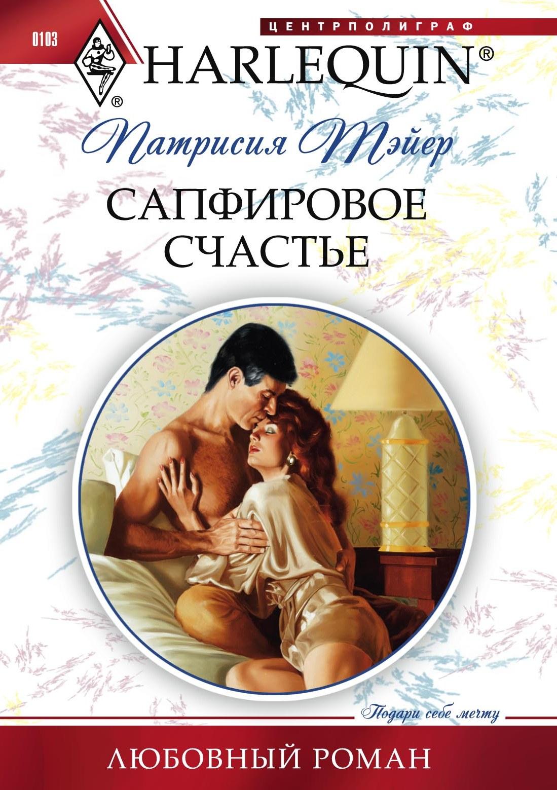 Патрисия Тэйер Сапфировое счастье патрисия тэйер я мечтаю о тебе